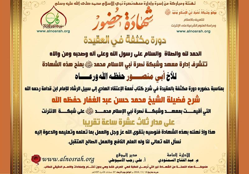 الاخ أبو منصور حفظه الله