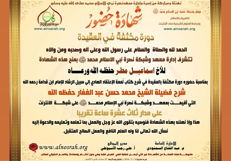الأخ إسماعيل مطر حفظه الله