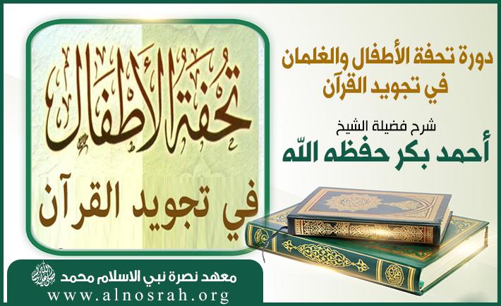 تحفة الأطفال والغلمان في تجويد القرآن