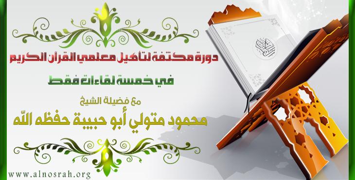دورة مكثفة لتأهيل معلمي القرآن الكريم لمدة خمسة أيام فقط